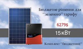 Комплект Бюджетний - 15 кВт