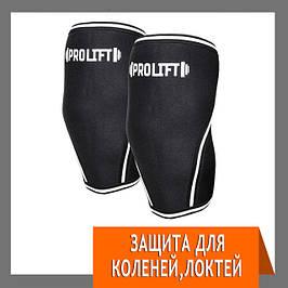 Защита для коленей, защита для локтей