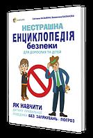 Нестрашна енциклопедія безпеки для дорослих та дітей
