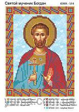 Схема для вишивки бісером Св. мученик Богдан А5 ЮМА-514