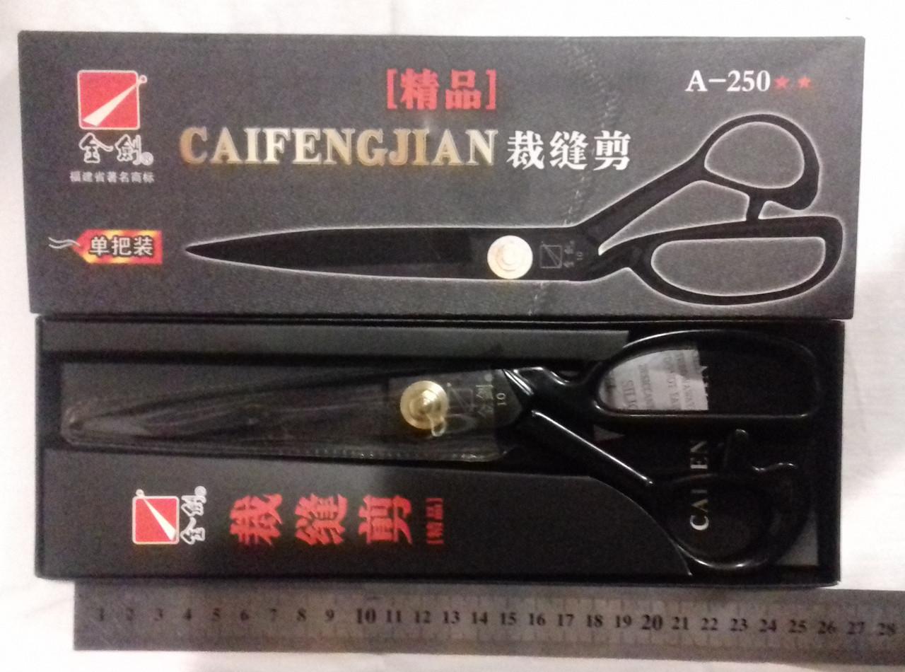 Ножницы А-250 (10)