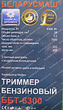 Бензокоса Беларусмаш ББТ-6300, фото 8