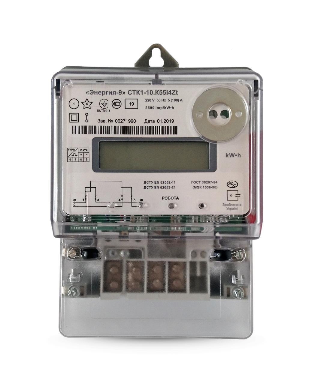 Счетчик электроэнергии СТК1-10.К55I4Zt многотарифный однофазный