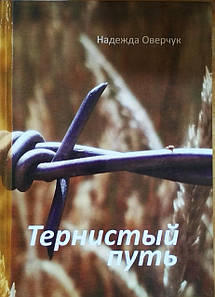 Тернистий шлях Надія Оверчук