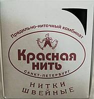 """Нитки """"Красная нить""""  белые и черные"""