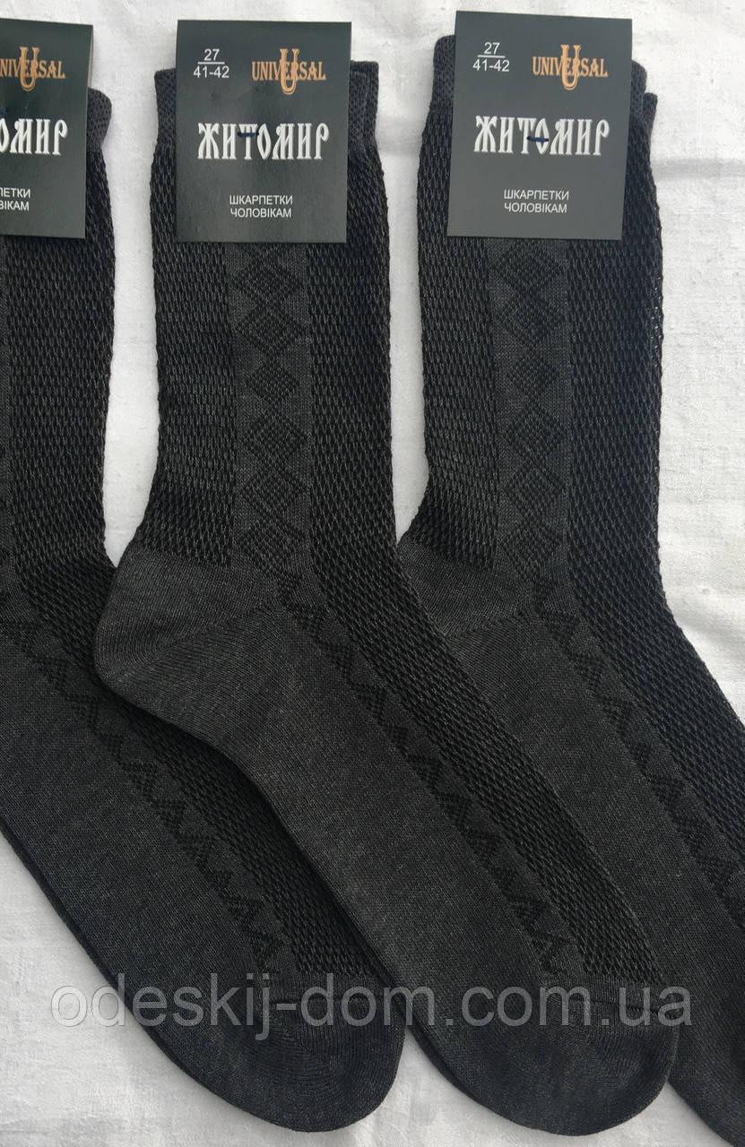 Мужские летние носки в сетку тм Универсал Житомир