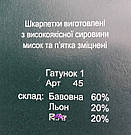 Мужские летние носки в сетку тм Универсал Житомир, фото 2