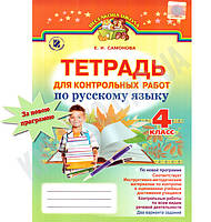 Тетрадь для контрольных работ по Русскому языку 4 класс Новая программа Авт: Самонова Е.И. Изд-во: Генеза
