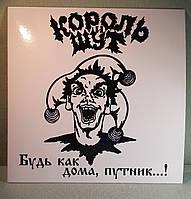 CD диск Король И Шут – Будь Как Дома, Путник...!