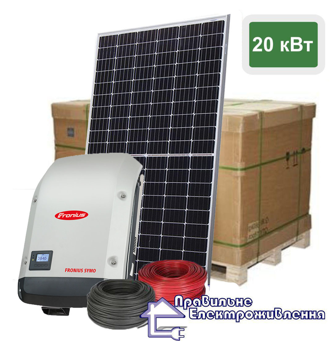Сонячна електростанція - 20 кВт Преміум