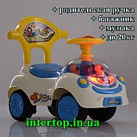 Детская музыкальная каталка-толокар 2 в 1 с родительской ручкой Q 07-3-4. Дитяча машина толокар