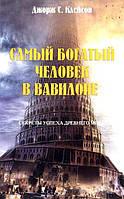 """""""Самый богатый человек в Вавилоне"""" - Джордж С. Клейсон"""