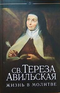 Жизнь в молитве. Св. Тереза Авильская