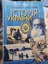 Кульчицький. Історія України. 10 клас. К., 1998.