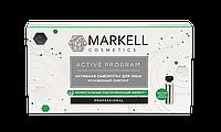 Активная сыворотка Мгновенный лифтинг 30+ PROFESSIONAL Markell