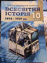 Гісем. Даниленко. Всесвітня історія. 1914-1939. 10 клас. Кам.-Під., 2008.