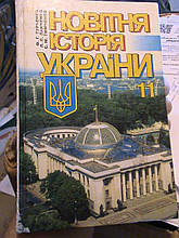 Турченко. Новітня історія України. 1939-2001. частина друга. 11 клас. К., 2001 - 2003.