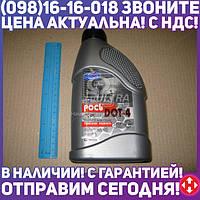 ⭐⭐⭐⭐⭐ Жидкость торм. ВАМП Рось DOT4 канальный  п/э  1 л.