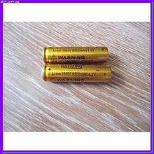 Аккумулятор Li- ion 18650 8800mAh 4.2V, 2штуки