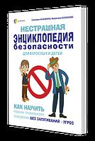 Нестрашная энциклопедия безопасности для детей