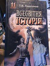 Ладиченка. Всесвітня історія. 11 клас. К. 2006.