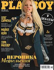 Журнал Плейбой Playboy №5-6 май-июнь 2019