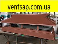 Зонт вытяжной на крышу, дымоход, вентиляционного канала