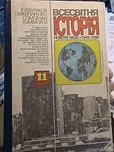 Бураков. Всесвітня історія. Новітні часи 194-1996. 11 клас К., 1996.