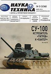 Журнал Наука и Техника №05(156) май 2019