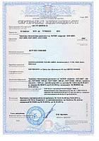 sertifikat_benz_trimmer.jpg