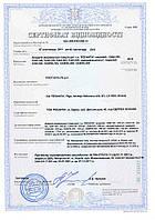 sertifikat_sai_2.jpg
