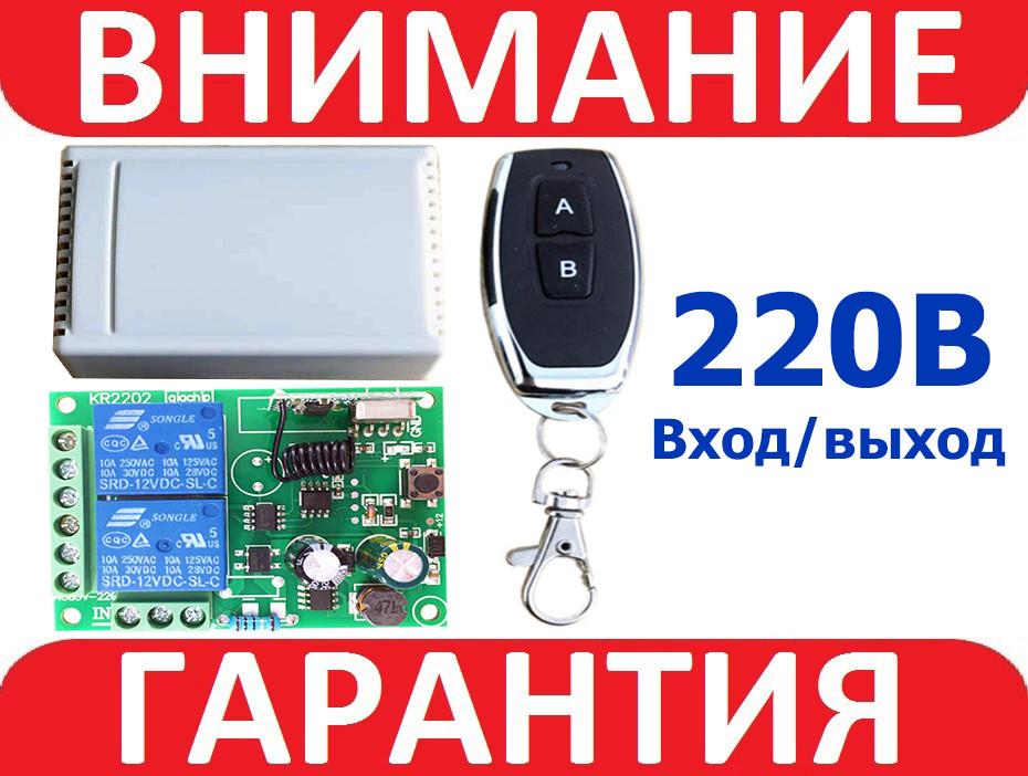 2-канальное беспроводное реле 220В для дома, пульт, Arduino