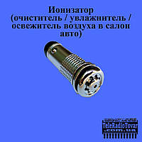 Ионизатор (очиститель / увлажнитель / освежитель воздуха в салон авто)