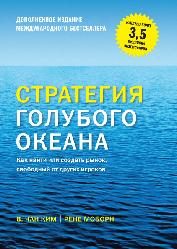 Книга Стратегія блакитного океану. Автор - Чан Кім (МІФ)