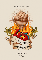 Книга 45 татуировок личности. Правила моей жизни. Автор - Максим Батырев (МИФ)