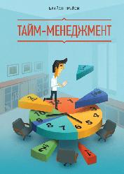 Книга Тайм-менеджмент. Автор - Брайан Трейсі (МІФ)