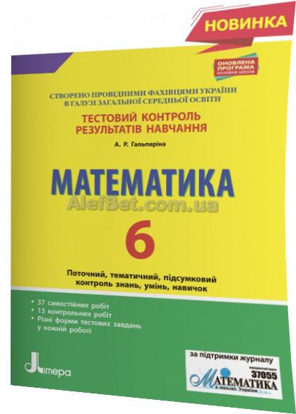 6 клас / Математика. Тестовий контроль знань / Гальперіна / Літера