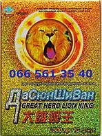 Отважный лев ДаСюнШиВан,  препарат для супер потенции (10 таблеток)