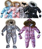 Детский комбинезон аляска зимний Турция,интернет магазин,верхняя детская одежда Турция,синтепон плащевка