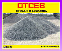 Отсев гранитный  (щебня) с доставкой по Одессе и Одесской области