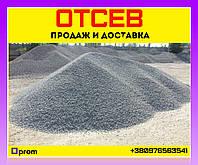 Отсев щебня с доставкой по Одессе и Одесской области