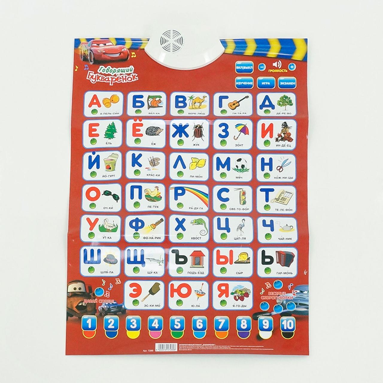 Плакат Букваренок Тачки Play Smart 7289 російська мова