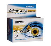 Офтальмин с лютеином – помощник в сохранение хорошего зрения 50 капсул Кортес