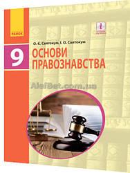 9 клас / Основи правознавства. Підручник / Святокум / Ранок