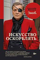Искусство оскорблять   Невзоров Александр Глебович