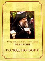 Религиозная литература (Голод по Богу. Митрополит Лимассольский Афанасий)