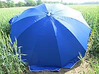 Зонт торговый пляжный  2,5м дм 10 спиц однотонный с серебряным напылением синий