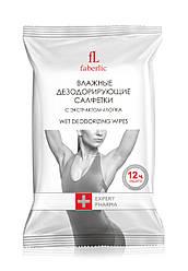 Faberlic Дезодорирующие влажные салфетки для детей Expert Pharma арт 2469