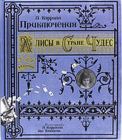 Приключения Алисы в Стране Чудес (Алиса в стране чудес)