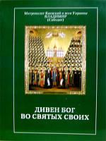 Религиозная литература (Дивен Бог во святых Своих. Митрополит Киевский и всея Украины Владимир)